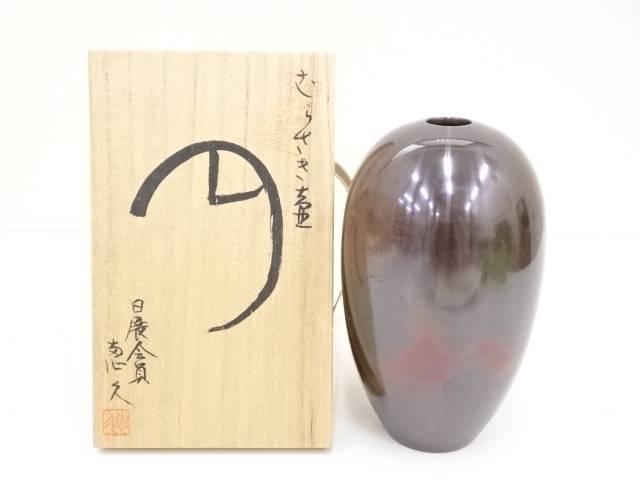 【IDN】 長谷川恵久造 紫銅壷【中古】【道】