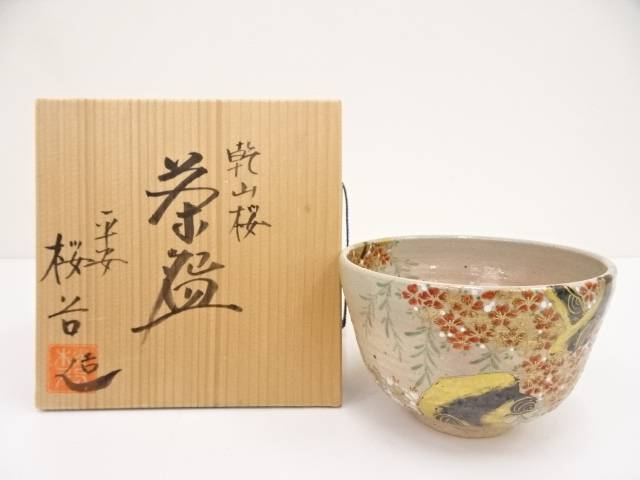 【IDN】 京焼 中村桜谷造 乾山桜茶碗【中古】【道】