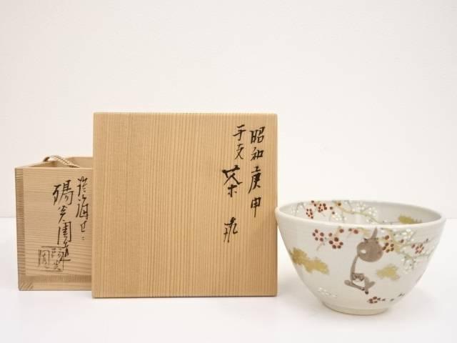 【IDN】 膳所焼 岩崎新定造 金彩色絵干支申茶碗【中古】【道】