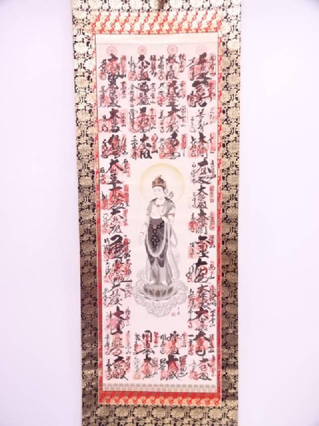 【IDN】 仏画 西国三十三箇所霊場 肉筆絹本掛軸(無地箱)【中古】【道】