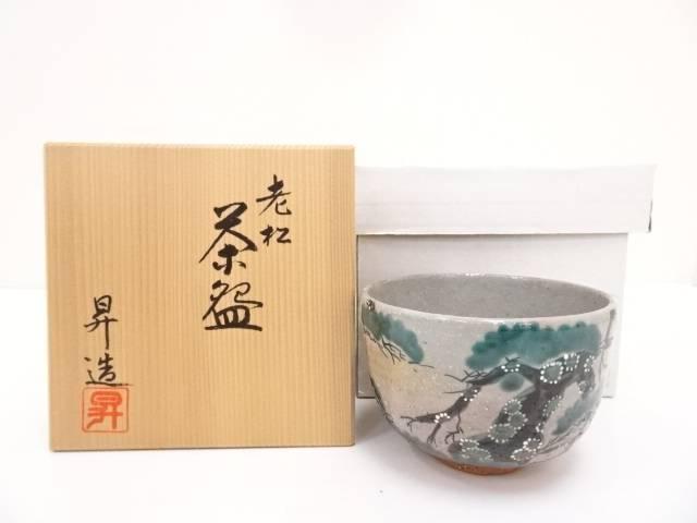 【IDN】 京焼 山岡昇造 金彩色絵老松茶碗【中古】【道】