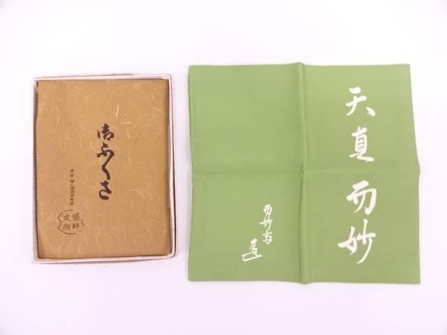 【IDN】 千家十職 袋師土田友湖造 而妙斎自筆「天真而妙」出帛紗【中古】【道】
