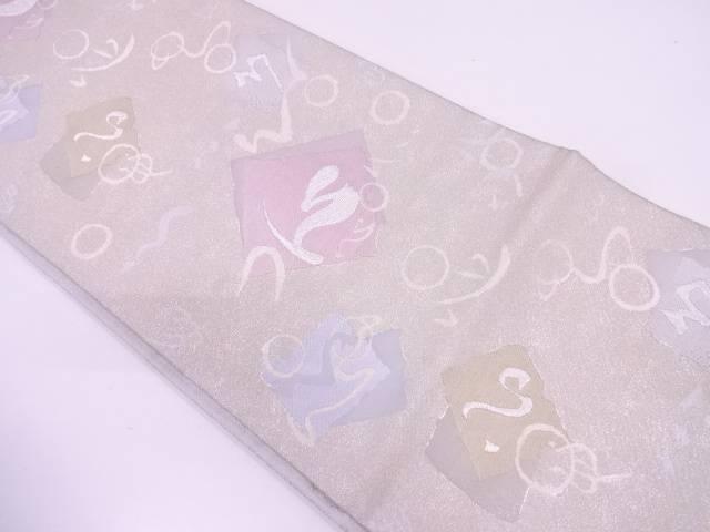 【IDN】 小広富之 色紙に文字模様織出し袋帯【リサイクル】【中古】【着】