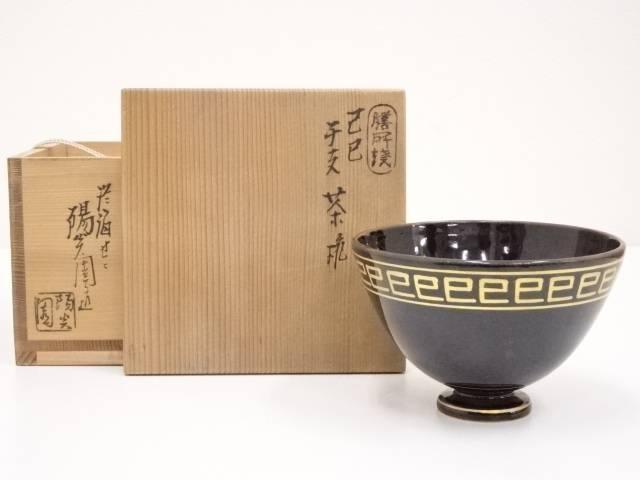 【IDN】 膳所焼 岩崎新定造 干支巳茶碗【中古】【道】