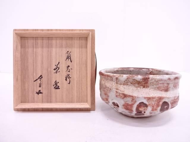 【IDN】 美濃焼 鼠志野茶碗(十五代鵬雲斎書付)【中古】【道】