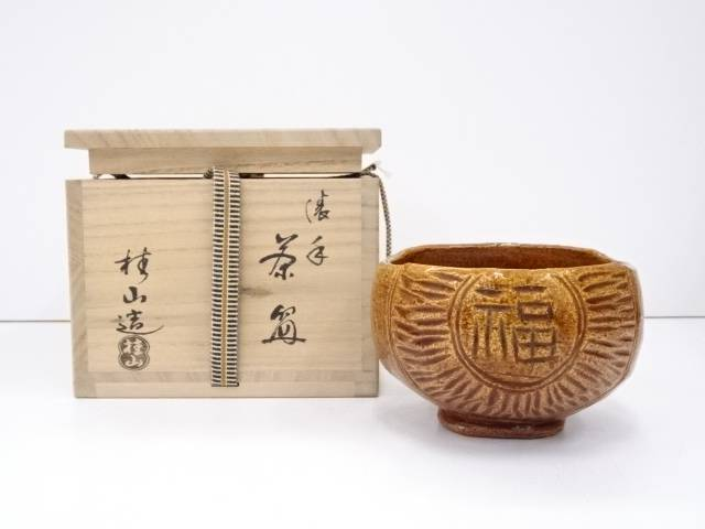 【IDN】 大野桂山造 俵手楽茶碗【中古】【道】
