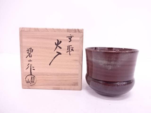 【IDN】 高取焼 鬼丸碧山造 窯変火入【中古】【道】