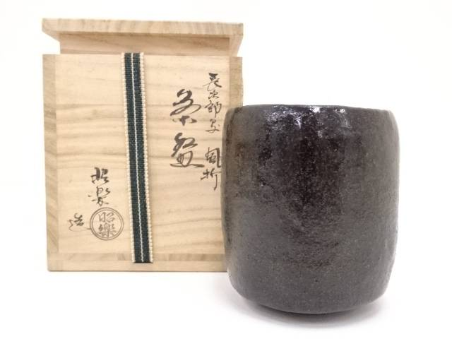 【IDN】 佐々木昭楽造 長次郎写風折黒楽茶碗【中古】【道】