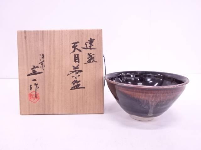 【IDN】 桶谷定一造 天目茶碗【中古】【道】