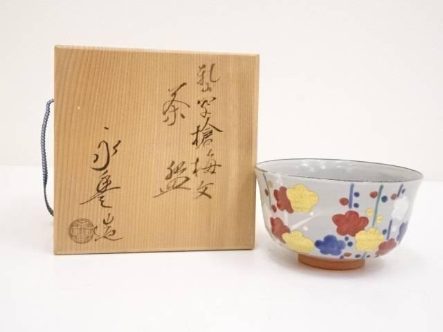 【IDN】 京焼 橋本永豊造 乾山写槍梅文茶碗【中古】【道】