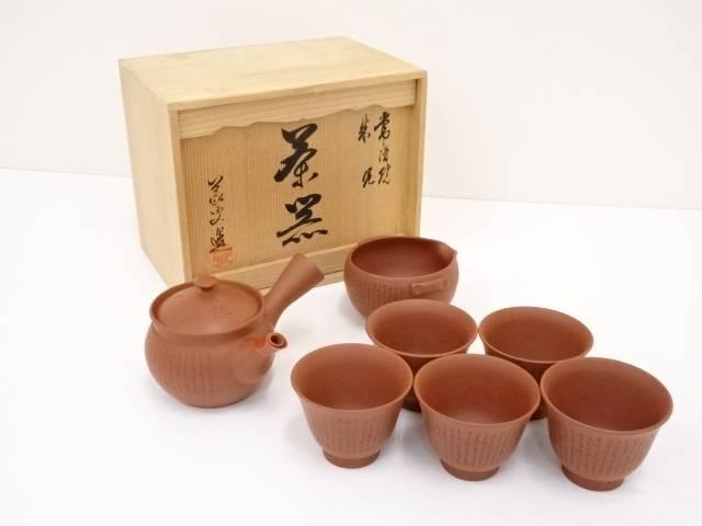 【IDN】 常滑焼 義叟造 朱泥細字彫煎茶器セット【中古】【道】
