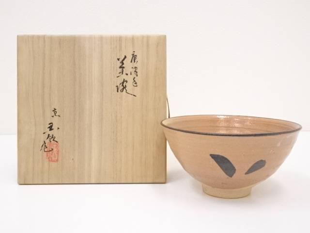 【IDN】 京焼 玉鉄造 唐津手茶碗【中古】【道】