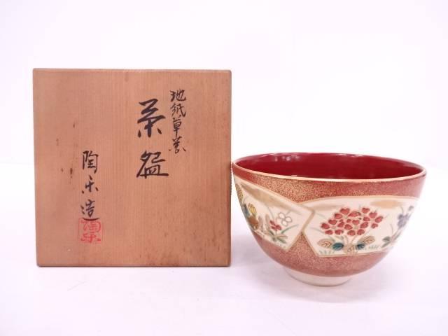 【IDN】 京焼 森里陶楽造 金彩色絵地紙草花茶碗【中古】【道】
