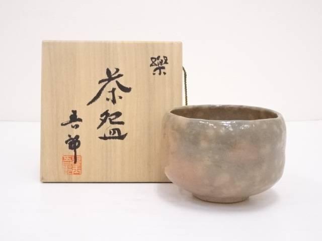 【IDN】 児玉五郎造 楽茶碗【中古】【道】