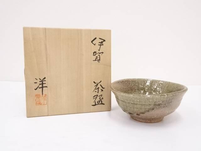 【IDN】 伊賀焼 谷本洋造 茶碗【中古】【道】