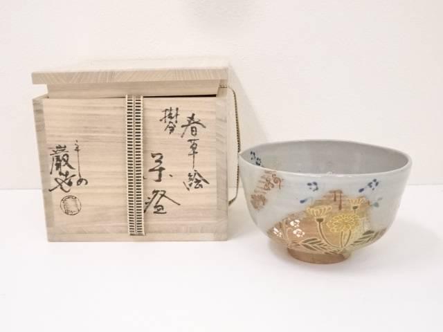 【IDN】 三代目山川巖造 春草絵掛分茶碗【中古】【道】