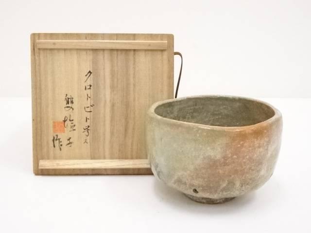 【IDN】 岡部雙塩子造 赤楽茶碗【中古】【道】
