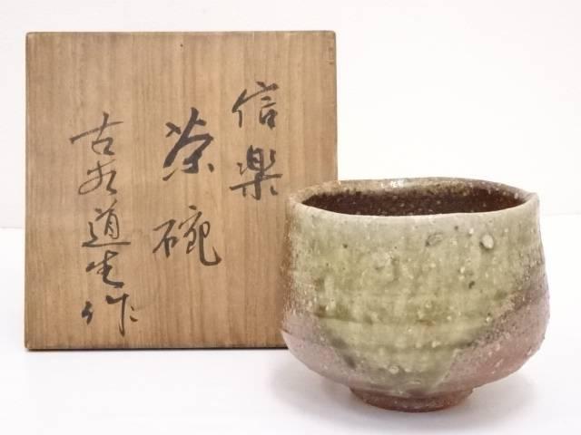 【IDN】 信楽焼 古谷道生造 茶碗【中古】【道】