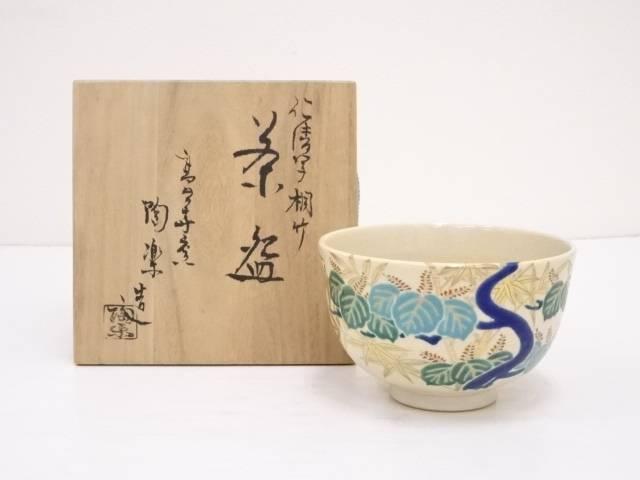 【IDN】 京焼 森里陶楽造 仁清写桐竹茶碗【中古】【道】