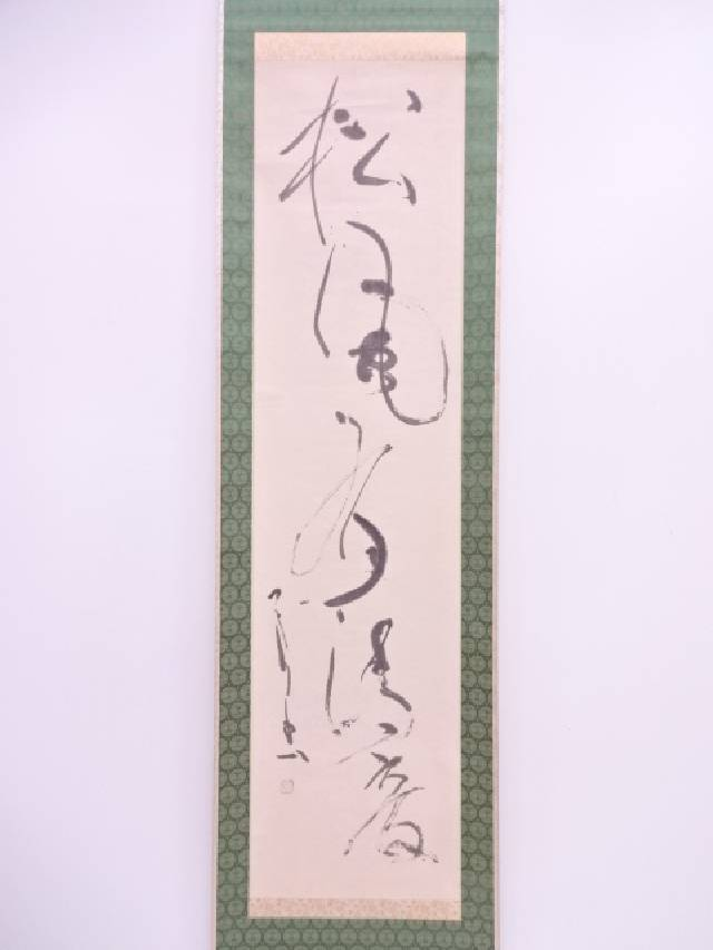 【IDN】 書画 作家物 「松風有清言」 肉筆紙本掛軸(共箱)【中古】【道】