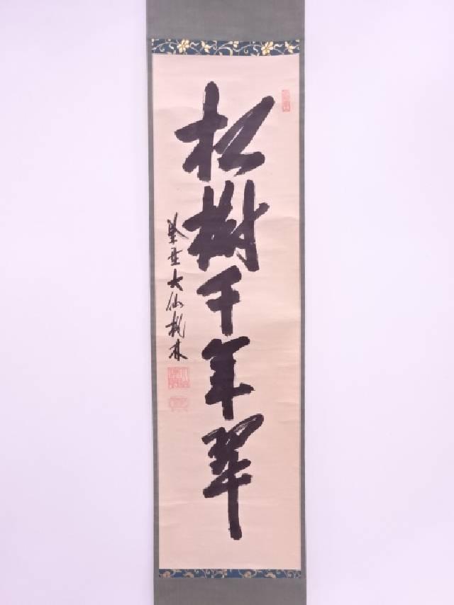 【IDN】 前大徳寺尾関桃林筆 「松樹千年翠」 肉筆紙本掛軸【中古】【道】