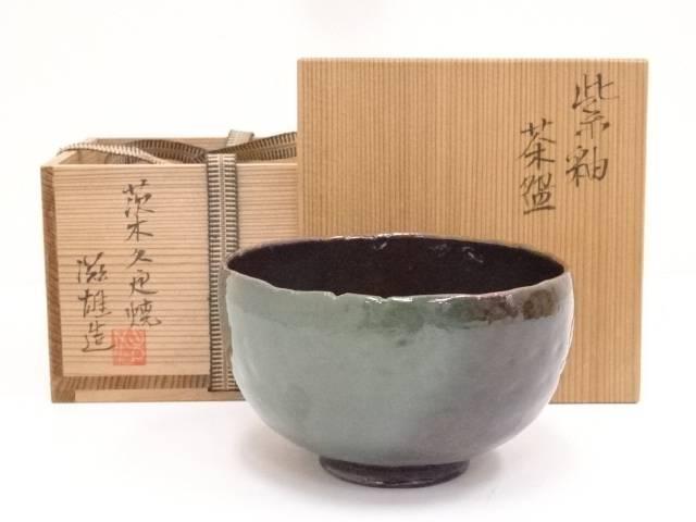 【IDN】 滋雄造 紫釉茶碗【中古】【道】