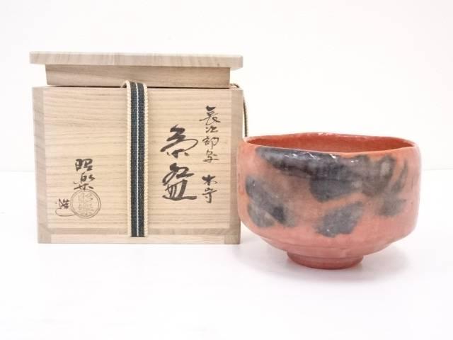 【IDN】 佐々木昭楽造 長次郎写木守赤楽茶碗【中古】【道】