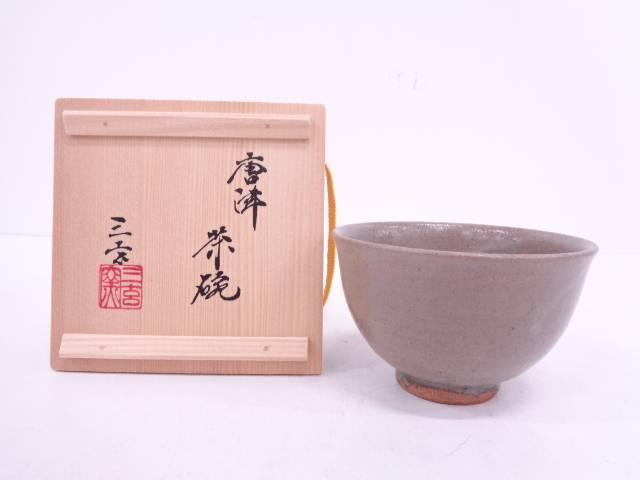 【IDN】 唐津焼 三玄窯造 茶碗【中古】【道】