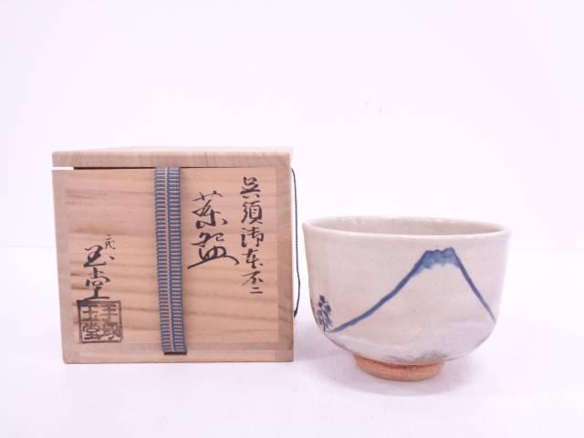 【IDN】 京焼 二代手塚玉堂窯造 呉須御本不二茶碗【中古】【道】