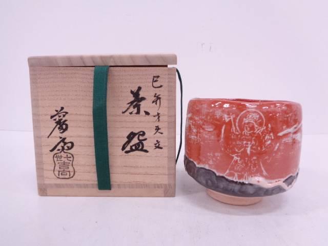 【IDN】 吉向焼 七世吉向蕃斎(松月)造 巳弁才天文茶碗【中古】【道】