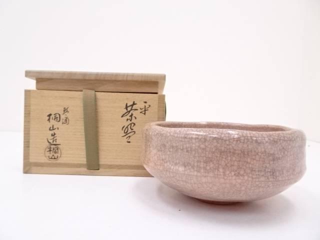 【IDN】 京焼 和田桐山造 平茶碗【中古】【道】