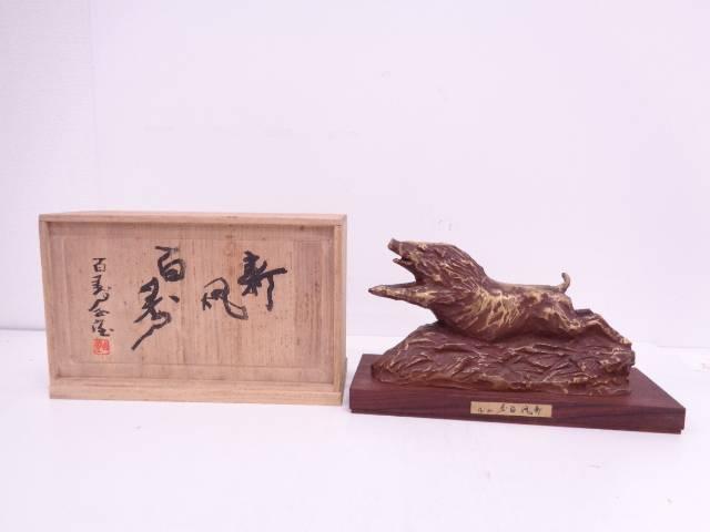 【IDN】 北村西望造 「新風百寿」置物【中古】【道】