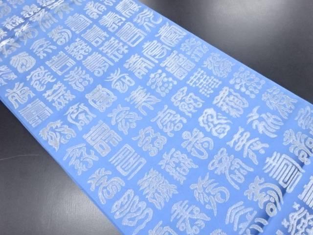 【IDN】 金銀糸 文字模様織り出し全通袋帯【リサイクル】【中古】【着】