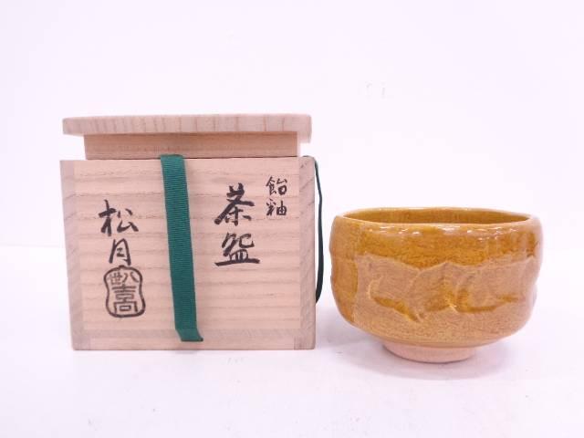 【IDN】 吉向焼 八世吉向松月造 飴釉茶碗【中古】【道】