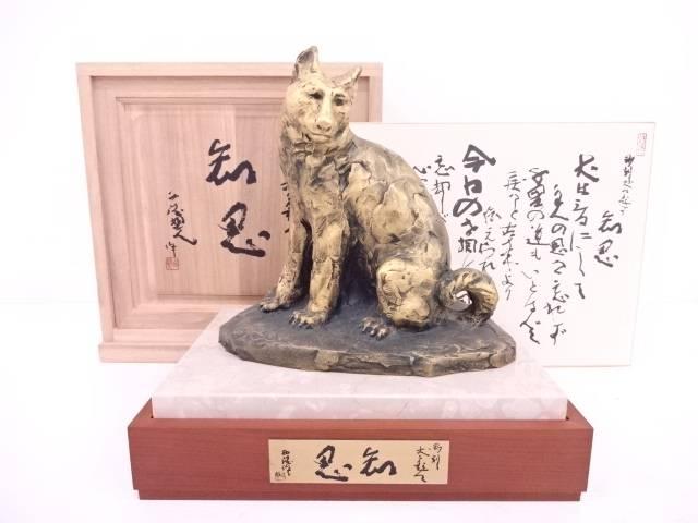 【IDN】 北村西望造 「知恩」 犬置物【中古】【道】