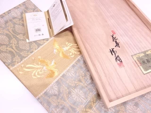 【IDN】 未使用品 藤林徳扇 向かい鳳凰に立涌・花模様刺繍袋帯【リサイクル】【着】
