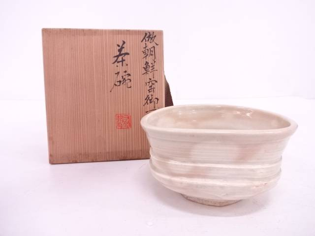 【IDN】 三浦飛白造 倣朝鮮窯御本手茶碗【中古】【道】