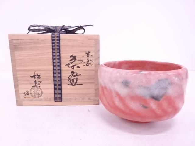 【IDN】 楽焼 佐々木松楽造 赤楽茶碗【中古】【道】