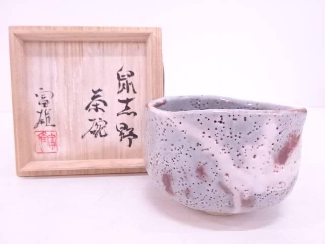 【IDN】 山月窯 鈴木富雄造 鼠志野茶碗【中古】【道】