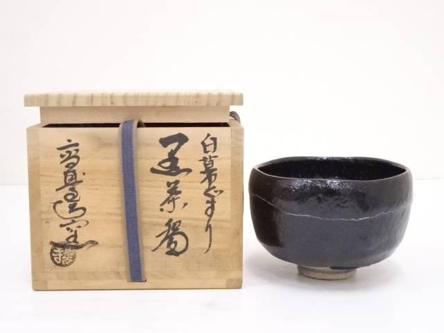 【IDN】 高台寺窯造 白幕ぐすり黒楽茶碗【中古】【道】