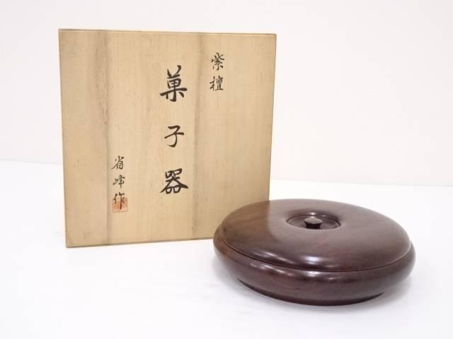 【IDN】 省峰造 紫檀菓子器【中古】【道】