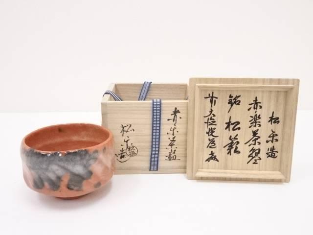 【IDN】 佐々木松楽造 赤楽茶碗(銘:松籟)(前大徳寺高橋悦道書付)【中古】【道】