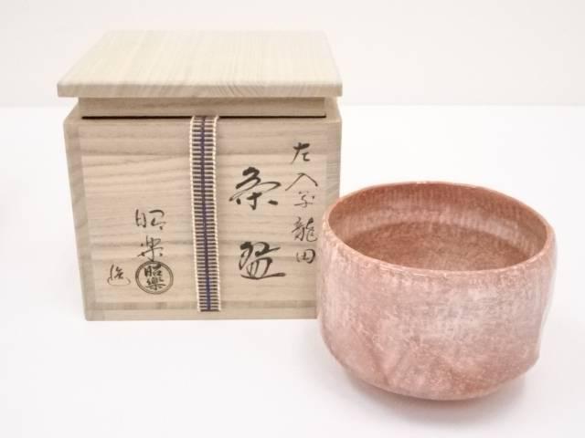 【IDN】 佐々木昭楽造 左入写龍田赤楽茶碗【中古】【道】