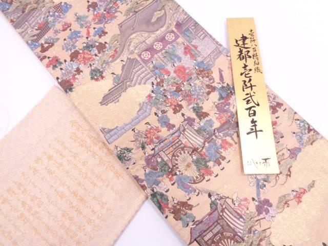 【IDN】 橋本織物製 建都壱阡弐百年模様織出し袋帯【リサイクル】【中古】【着】