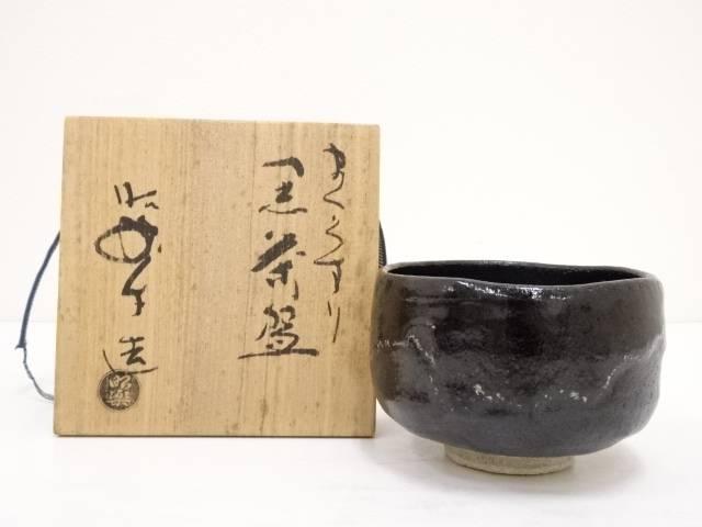 【IDN】 佐々木昭楽造 まくくすり黒楽茶碗【中古】【道】