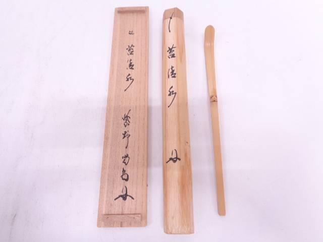 【IDN】 竹茶杓(銘:苔清水)(前大徳寺細合喝堂書付)【中古】【道】