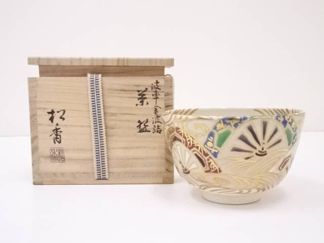 【IDN】 京焼 加藤松香造 波車金波詰茶碗【中古】【道】