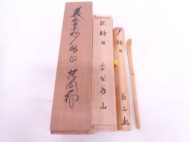 【IDN】 竹茶杓(銘:好日)(前大徳寺上田義山書付)【中古】【道】