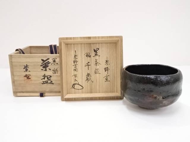 【IDN】 紫野窯造 黒楽茶碗(銘:千歳)(前大徳寺松長剛山書付)【中古】【道】
