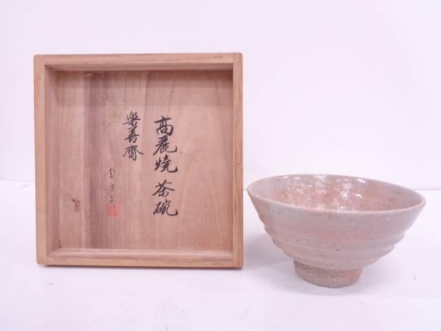 【IDN】 李方子造 高麗茶碗【中古】【道】